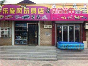 乐旋风玩具店