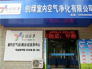 郑州创绿空气净化有限公司