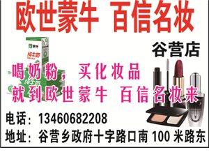 谷营乡欧世奶粉化妆品店