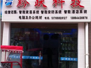 習水縣黔躍網路科技有限公司