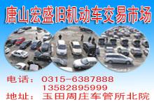 唐山宏盛旧机动车交易市场