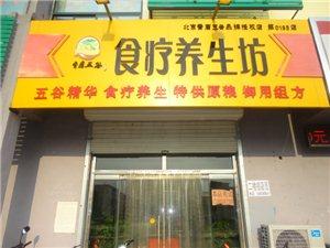 香磨五谷食疗养生坊庆云店形象图