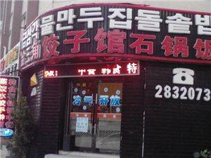金三角饺子馆石锅饭