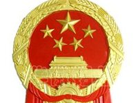 平远县人力资源和社会保障局