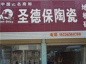 正阳县圣德保陶瓷