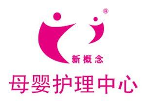 酒泉市肃州区新概念母婴护理中心