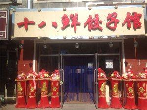 十八鲜饺子馆