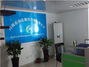 苏州惠农达服务外包有限公司