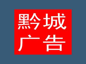 習水縣黔城廣告傳媒有限公司