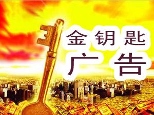 金鑰匙廣告西城區廣場大屏形象圖