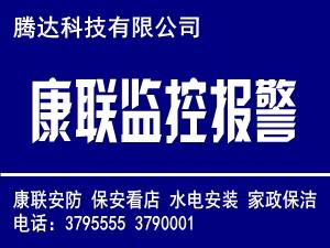 陕西腾达科技有限公司(康联安防)形象图