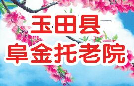 玉田县阜金托老院