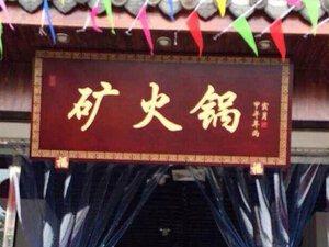 兴文矿火锅