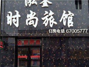 蛟河泓釜时尚旅馆