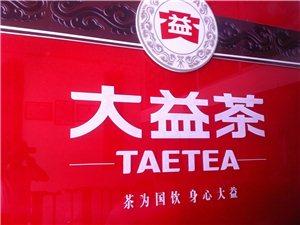 興國大益茶