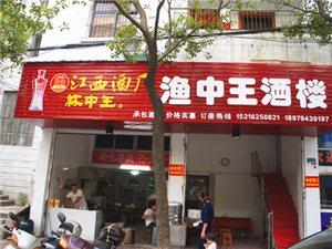渔中王酒楼