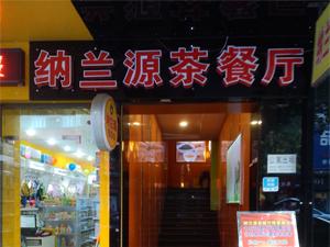 纳兰源茶餐厅