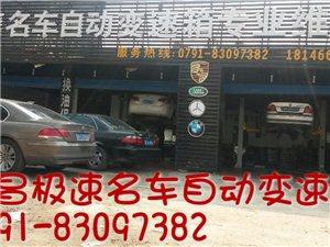 南昌极速名车自动变速箱服务有限公司