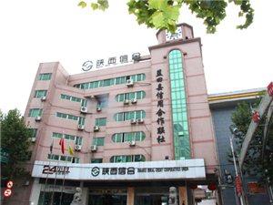 蓝田县农村信用合作联社