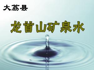 大荔龙首山矿泉水形象图