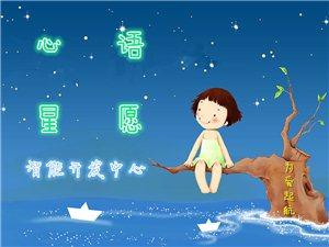 府谷县心语星愿自闭症儿童培训部形象图