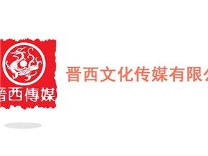 兴县晋西文化传媒有限公司