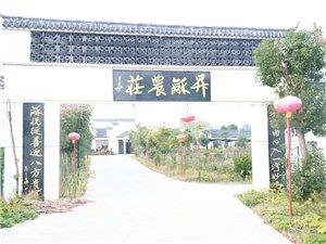 汉川昇和农庄,汉川4星级农家乐