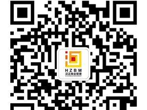 川东集团汉正商业管理有限公司招商部