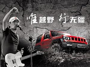 济宁聚兴源汽车销售服务有限公司_新能源