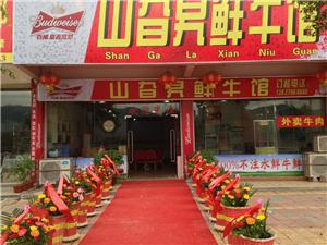 龙川山旮旯鲜牛馆