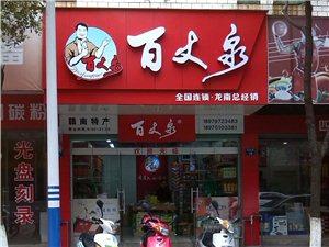 百丈泉(龙南县文化街18号)