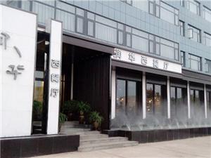 新安润华君悦酒店