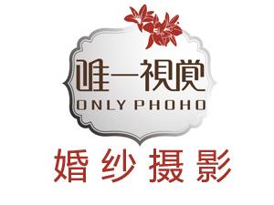 大荔唯一视觉婚纱摄影形象图