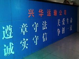 溫縣興華運輸公司
