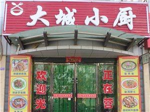 瓜州县大城小厨家常菜