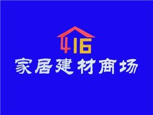 416家居·建材商场