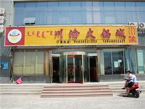 额济纳旗川渝大酒店
