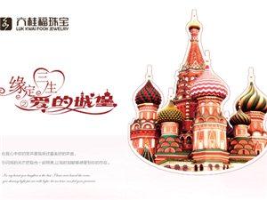 六桂福珠宝《爱的城堡》