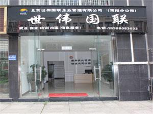 世伟国联企业管理有限公司简阳分公司