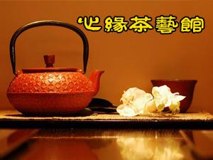 心缘茶艺馆