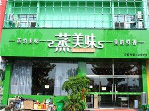 蒸美味健康蒸菜连锁庆云广场店形象图