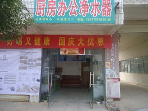 望江厨房办公净水设备中心(有我售后连锁)
