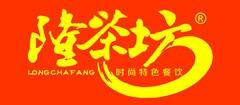 龙川县隆茶坊餐饮有限公司