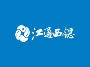 江通西锶视频介绍