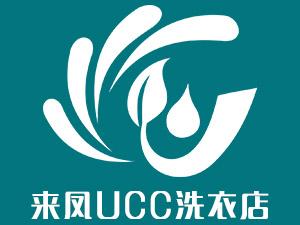 来凤UCC洗衣店