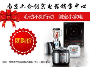 南京六合创宏电器销售中心