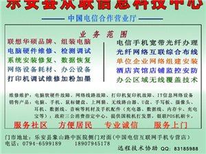 乐安县众联电脑信息科技术中心