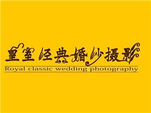 皇室经典婚纱摄影