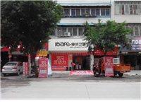 罗芬卫浴专卖店