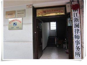 浙江浙澜律师事务所(李渔路)